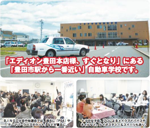 自動車 トヨタ 学校 中央 教習案内・料金